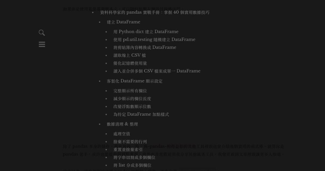 Pandas index 取得