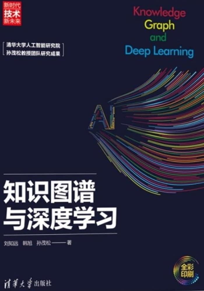 知識圖譜與深度學習