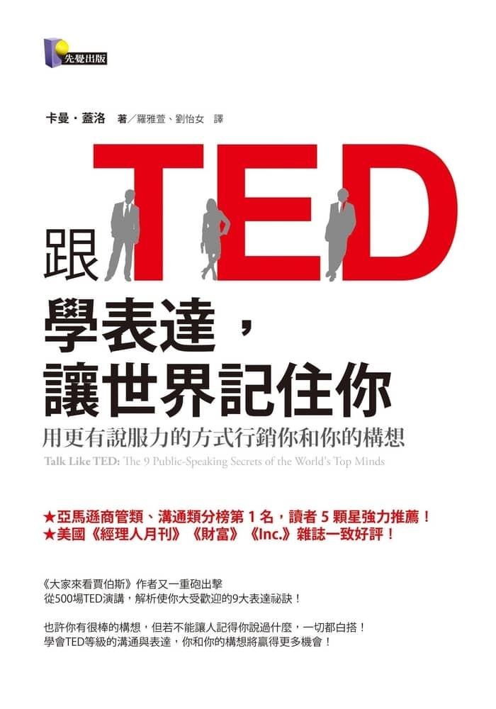 跟 TED 學表達,讓世界記住你