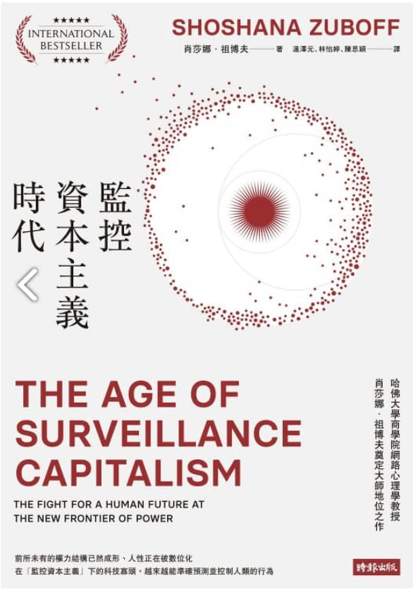 監控資本主義時代